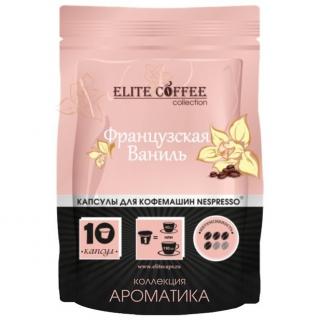 Кофе в капсулах Elite Coffee Collection Французская ваниль упаковка 10 капсул, для кофемашин Nespresso