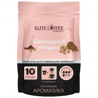 Кофе в капсулах Elite Coffee Collection Шоколадный миндаль упаковка 10 капсул, для кофемашин Nespresso