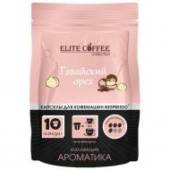 Кофе в капсулах Elite Coffee Collection Гавайский орех упаковка 10 капсул, для кофемашин Nespresso