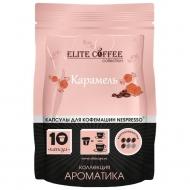 Кофе в капсулах Elite Coffee Collection Карамель упаковка 10 капсул, для кофемашин Nespresso