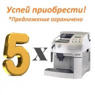 Распродажа кофемашин Gaggia Syncrony Digital